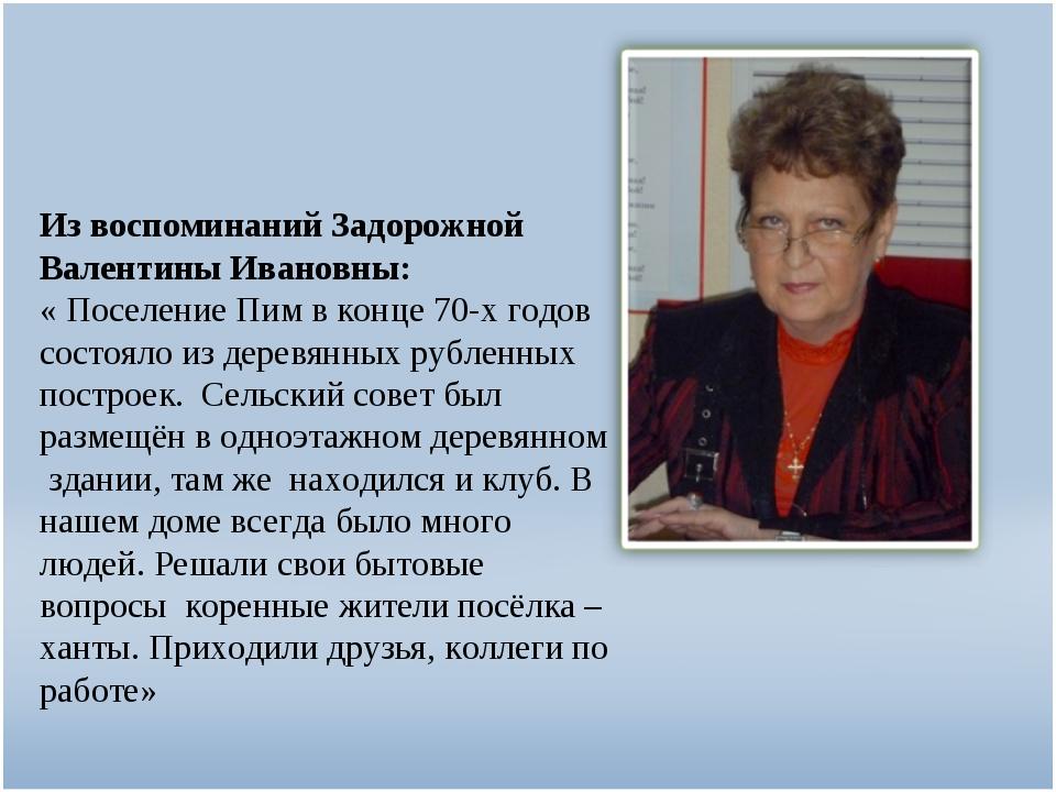 Из воспоминаний Задорожной Валентины Ивановны: « Поселение Пим в конце 70-х г...