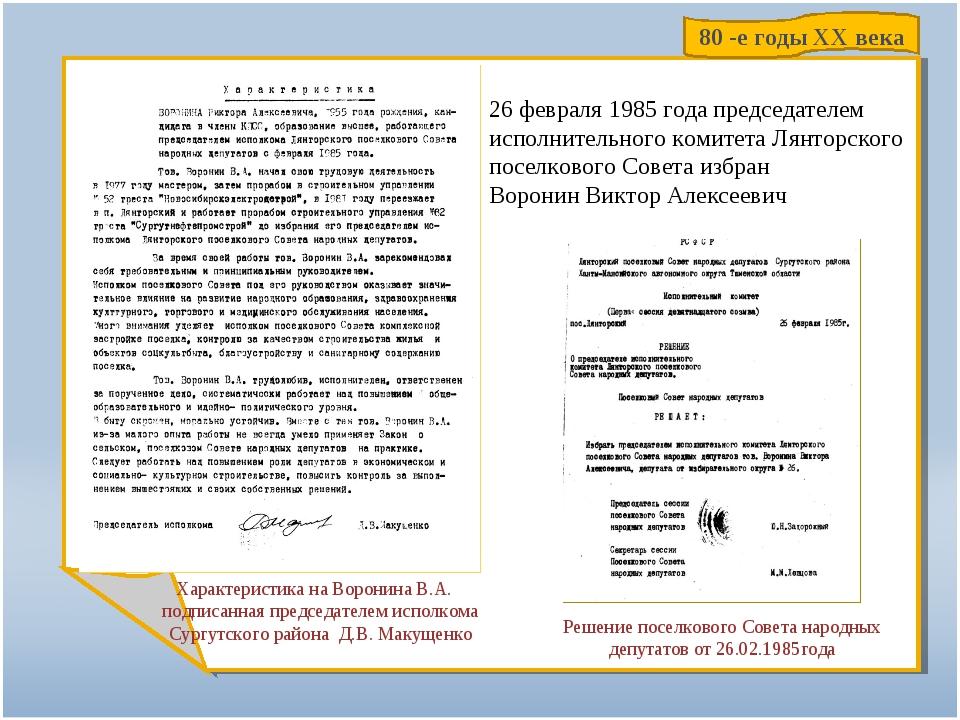Характеристика на Воронина В.А. подписанная председателем исполкома Сургутск...