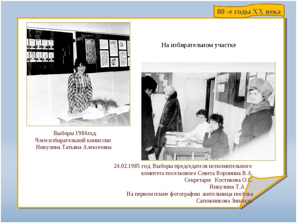 Выборы 1984год. Член избирательной комиссии Никулина Татьяна Алексеевна На и...
