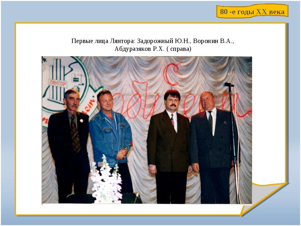 Первые лица Лянтора: Задорожный Ю.Н., Воронин В.А., Абдуразяков Р.Х. ( справа...