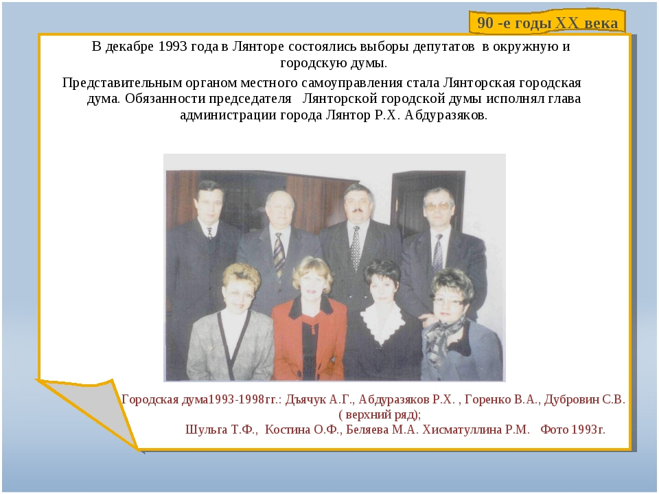 В декабре 1993 года в Лянторе состоялись выборы депутатов в окружную и город...