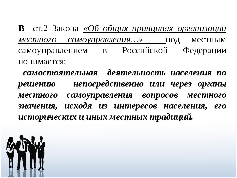 В ст.2 Закона «Об общих принципах организации местного самоуправления…» под м...