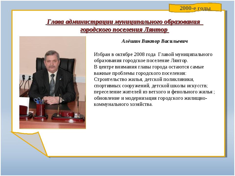 Глава администрации муниципального образования городского поселения Лянтор А...