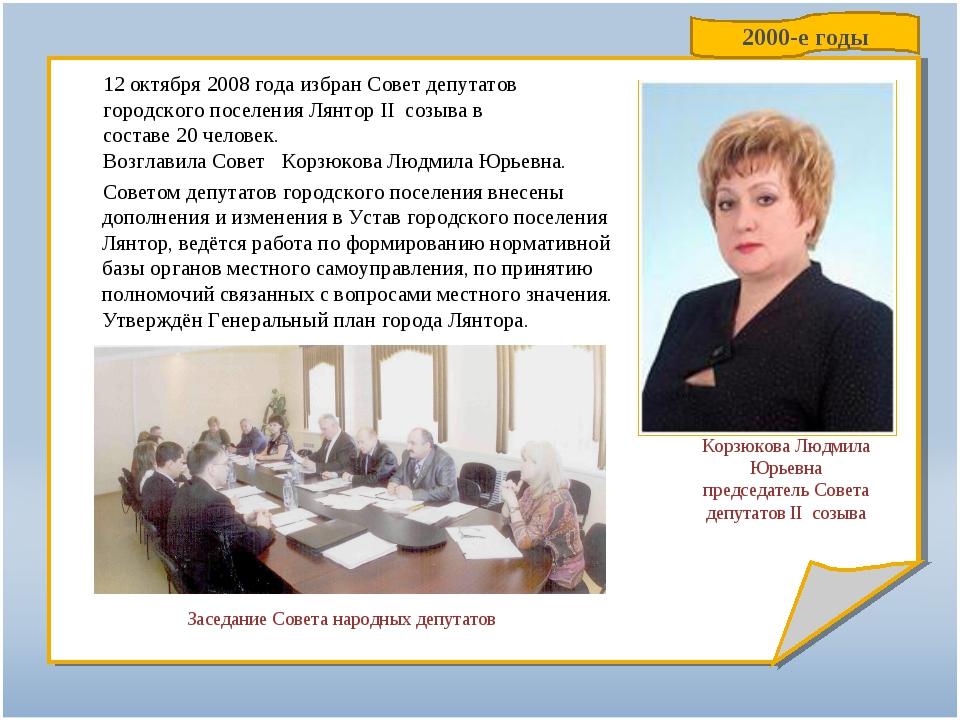 12 октября 2008 года избран Совет депутатов городского поселения Лянтор II с...