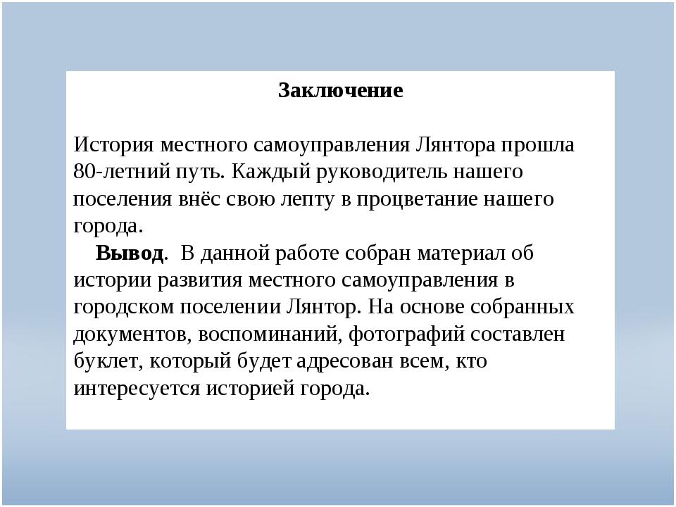 Заключение История местного самоуправления Лянтора прошла 80-летний путь. Каж...