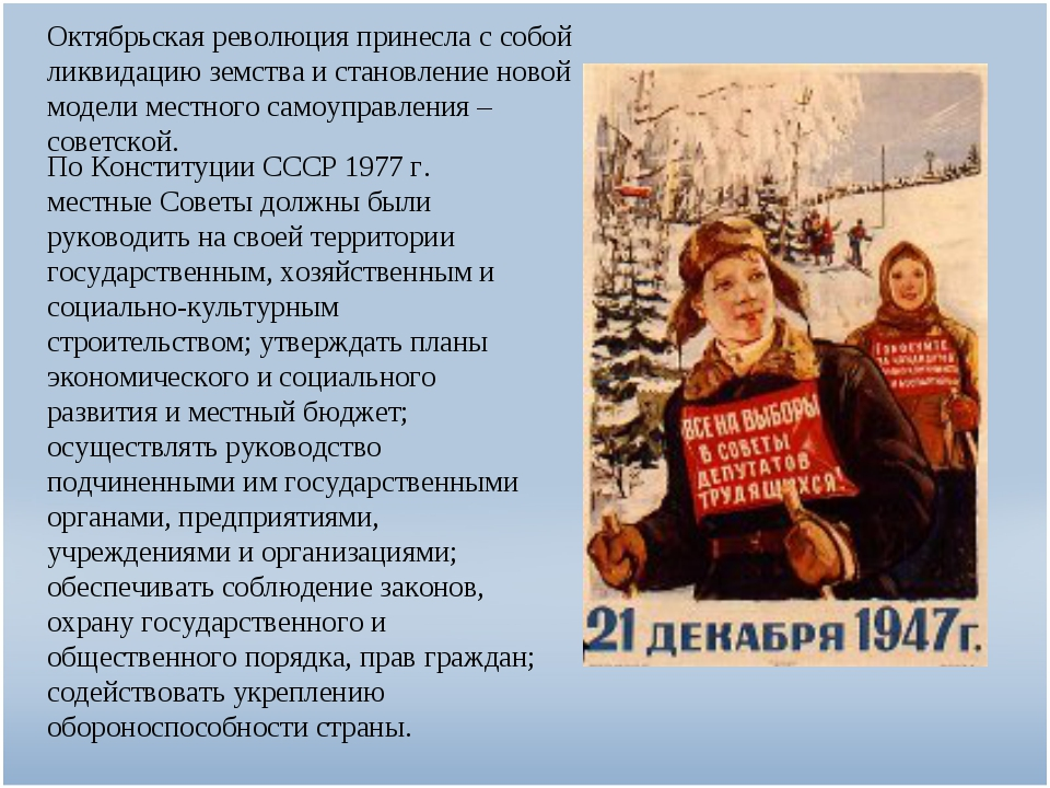 Октябрьская революция принесла с собой ликвидацию земства и становление новой...