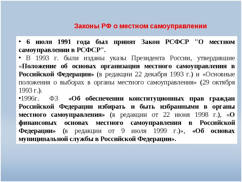 """6 июля 1991 года был принят Закон РСФСР """"О местном самоуправлении в РСФСР""""...."""