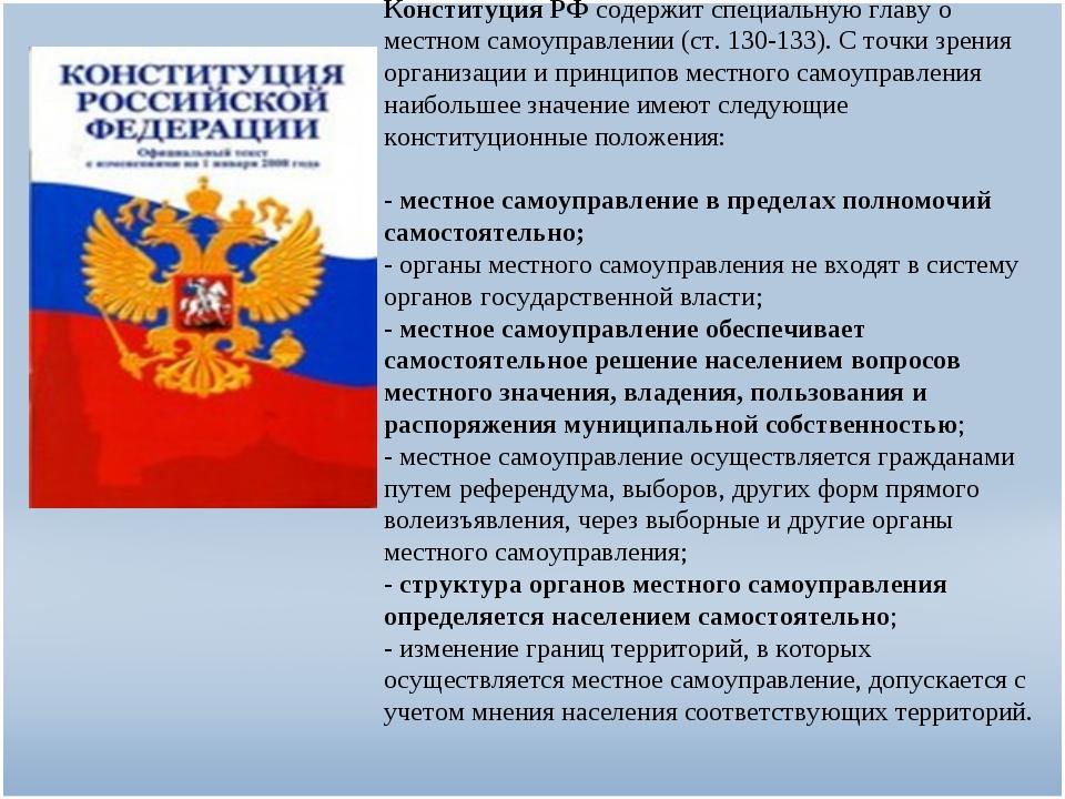 Конституция РФ содержит специальную главу о местном самоуправлении (ст. 130-1...
