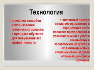 Технология описание способов использования технических средств, в процессе об