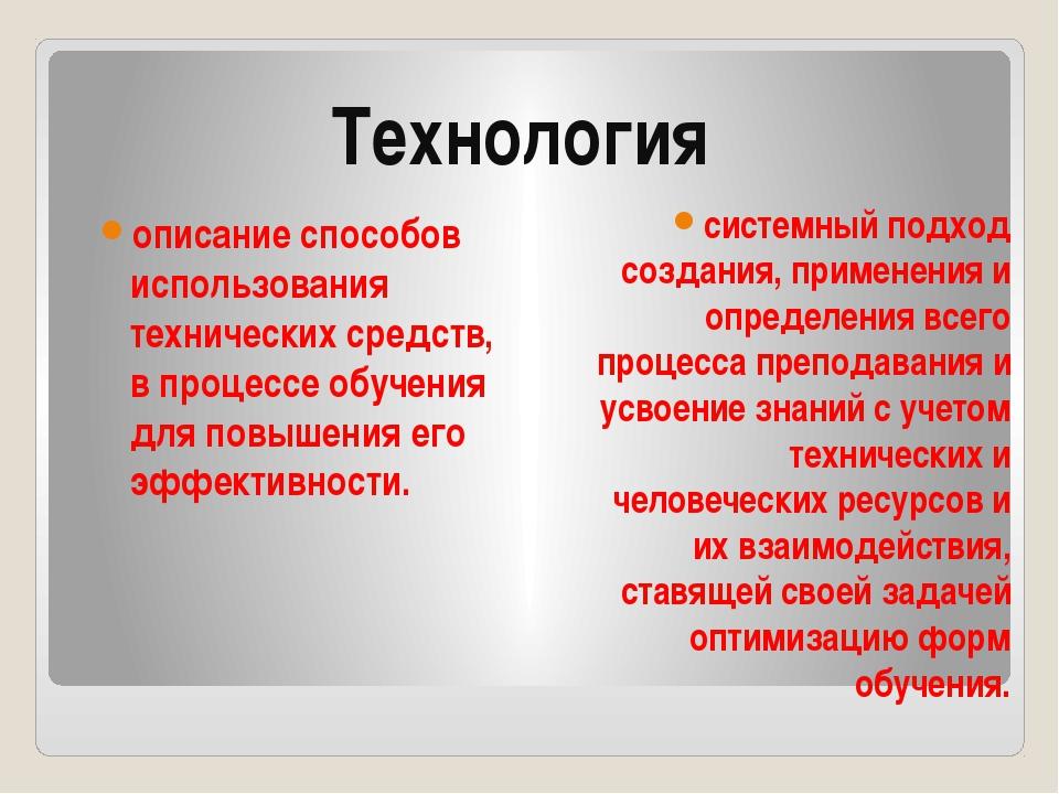Технология описание способов использования технических средств, в процессе об...