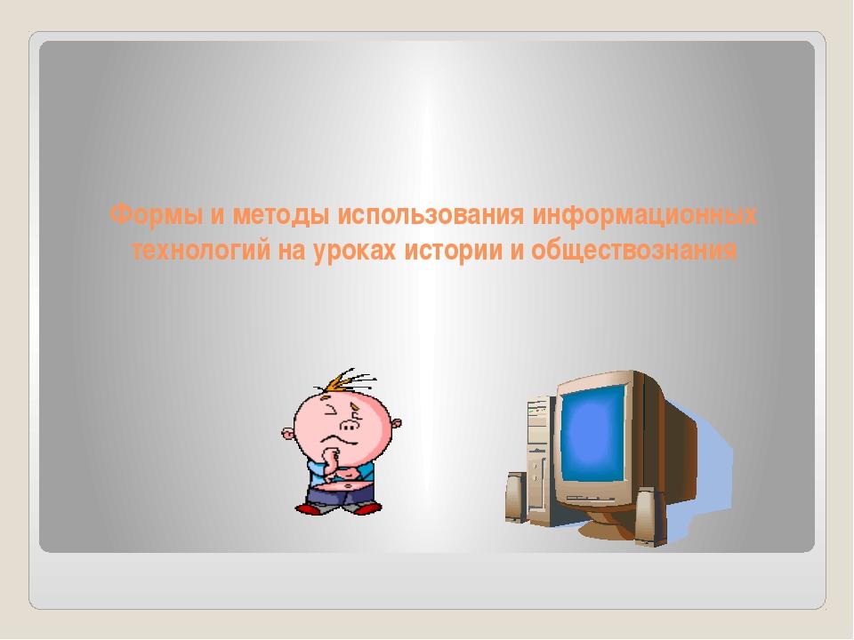 Формы и методы использования информационных технологий на уроках истории и о...