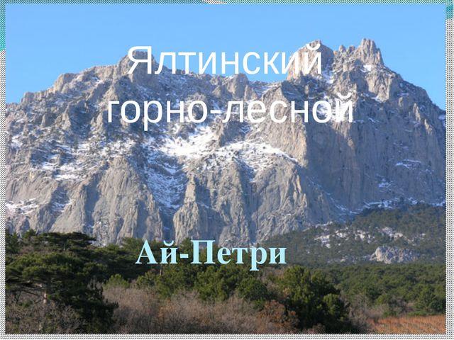 Ялтинский горно-лесной Ай-Петри