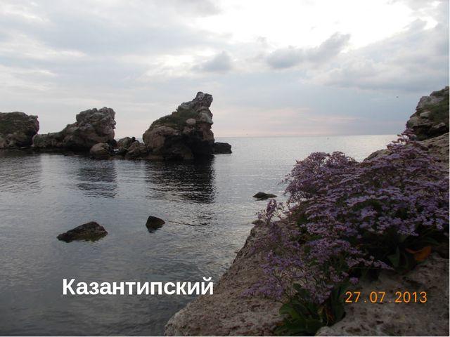 Казантипский