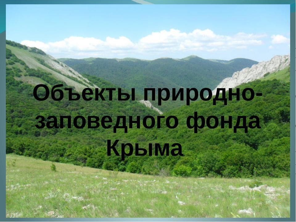 Объекты природно-заповедного фонда Крыма