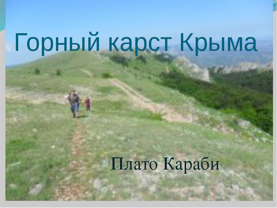 Горный карст Крыма Плато Караби