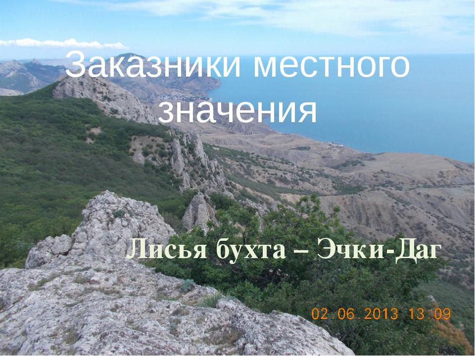Заказники местного значения Лисья бухта – Эчки-Даг
