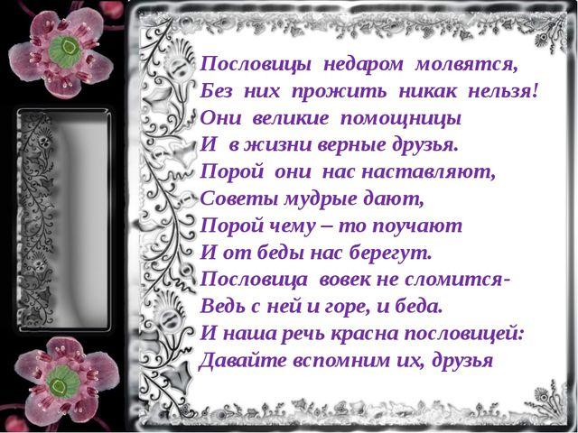 Пословицы недаром молвятся, Без них прожить никак нельзя! Они великие...