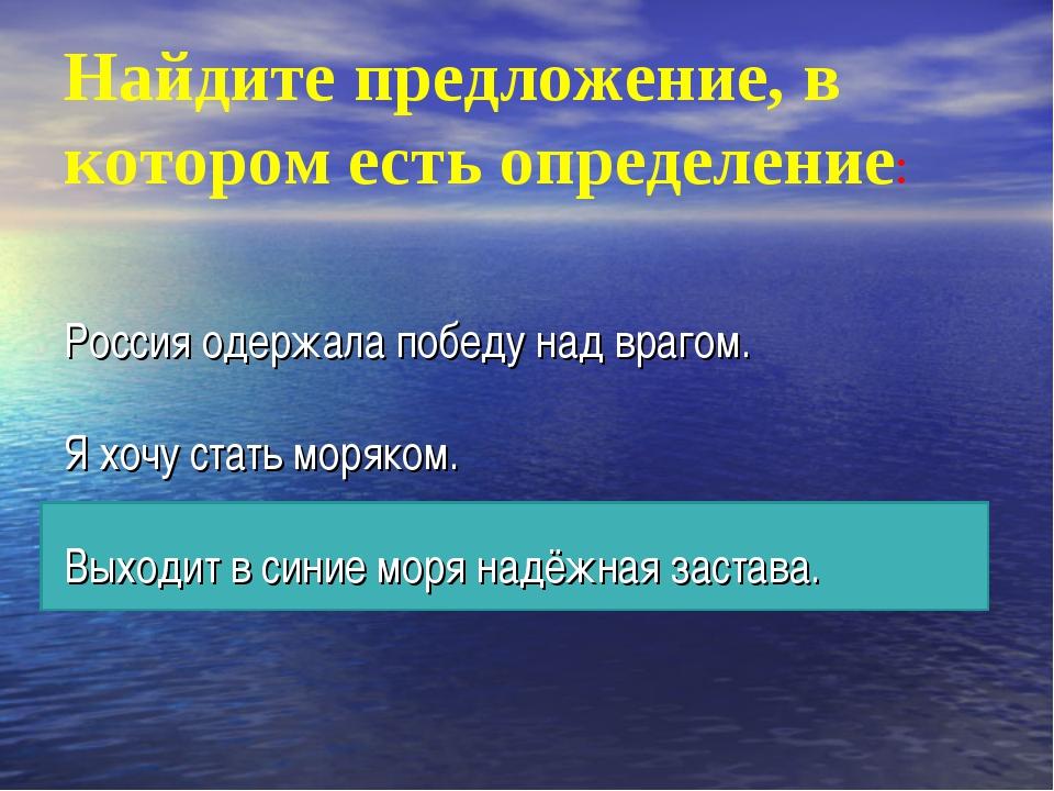 Найдите предложение, в котором есть определение: Россия одержала победу над...