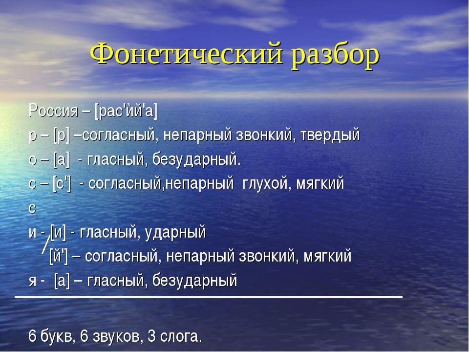 Фонетический разбор Россия – [рас'ѝй'а] р – [р] –согласный, непарный звонкий,...