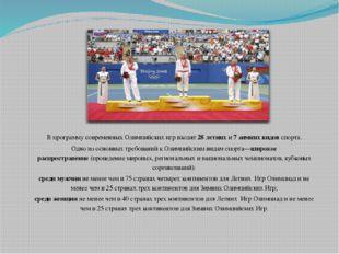 В программу современных Олимпийских игр входят28 летнихи7 зимних видовспо
