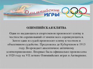 ОЛИМПИЙСКАЯ КЛЯТВА Один из выдающихся спортсменов произносит клятву в чест