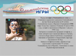 Перваяэстафета Олимпийского огняиз Олимпии и церемония зажжения Олимпийско