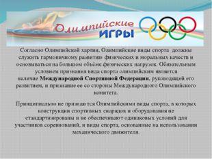 Согласно Олимпийской хартии, Олимпийские виды спорта должны служить гармони