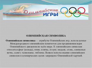 ОЛИМПИЙСКАЯ СИМВОЛИКА Олимпийская символика— атрибуты Олимпийских игр, испо