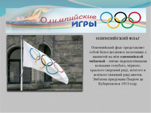 ОЛИМПИЙСКИЙ ФЛАГ Олимпийский флаг представляет собой белое шёлковое полотнищ