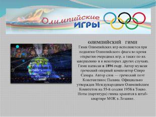 ОЛИМПИЙСКИЙ ГИМН Гимн Олимпийских игр исполняется при поднятии Олимпийского