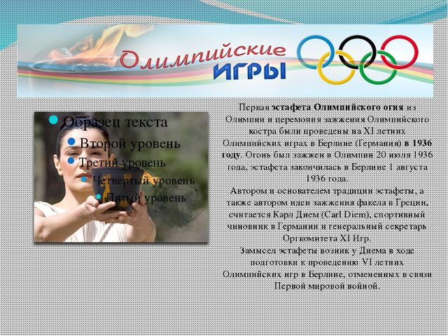 Перваяэстафета Олимпийского огняиз Олимпии и церемония зажжения Олимпийско...