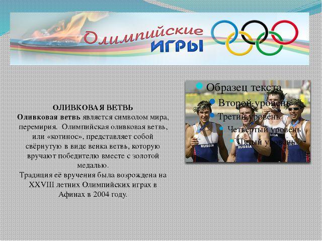 ОЛИВКОВАЯ ВЕТВЬ Оливковая ветвьявляется символом мира, перемирия. Олимпийс...