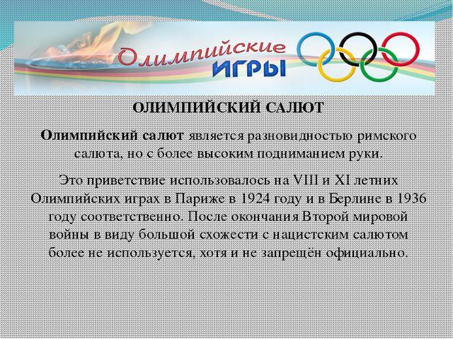 ОЛИМПИЙСКИЙ САЛЮТ Олимпийский салютявляется разновидностью римского салюта,...