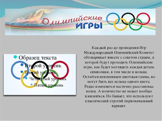 Каждый раз до проведения Игр Международный Олимпийский Комитет обговаривает...