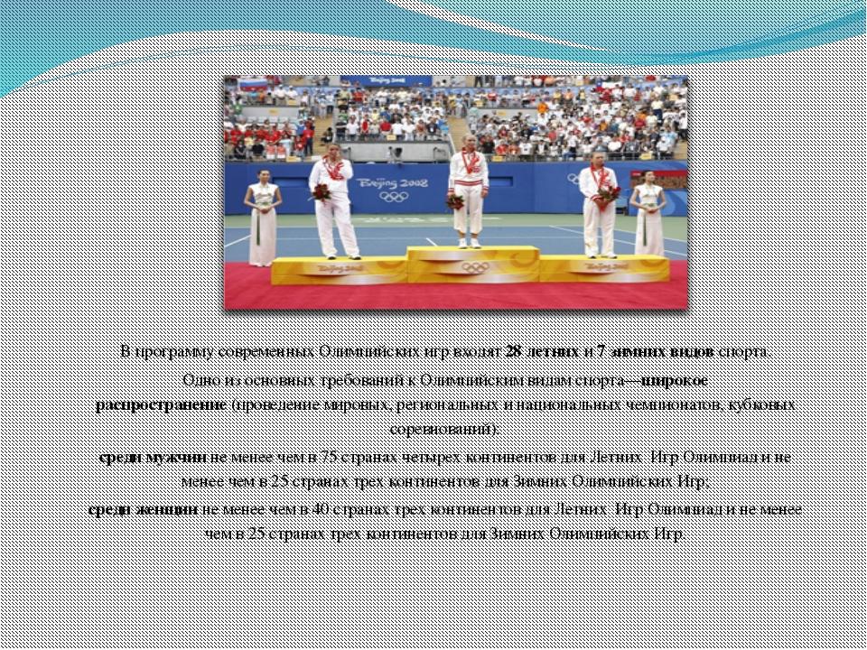В программу современных Олимпийских игр входят28 летнихи7 зимних видовспо...