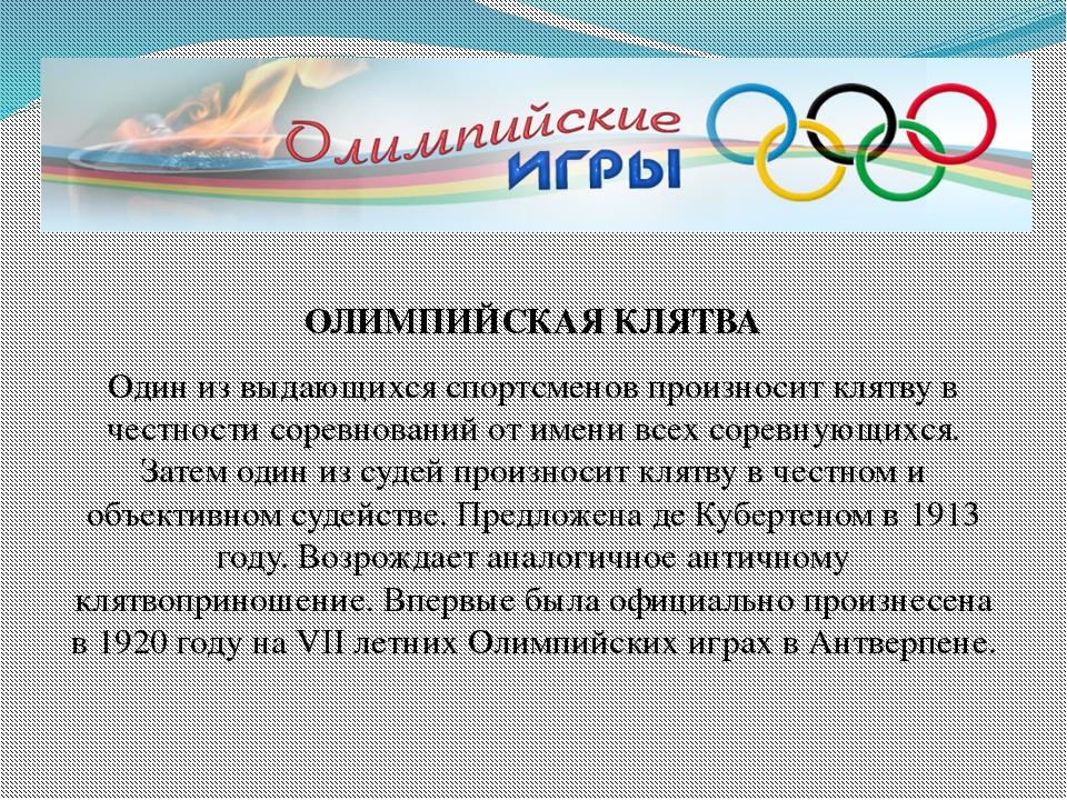 ОЛИМПИЙСКАЯ КЛЯТВА Один из выдающихся спортсменов произносит клятву в чест...