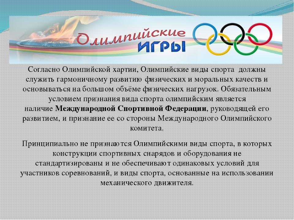 Согласно Олимпийской хартии, Олимпийские виды спорта должны служить гармони...