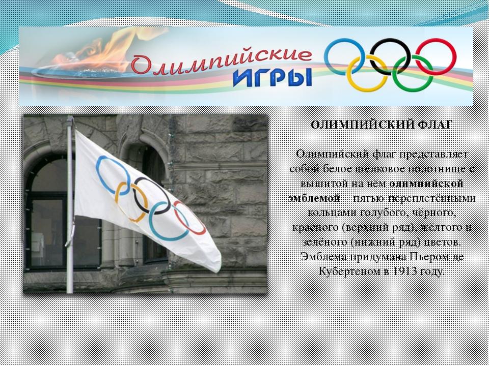 Картинка флаг олимпиады для детей