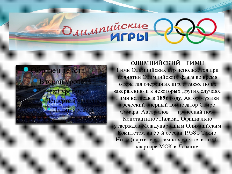 ОЛИМПИЙСКИЙ ГИМН Гимн Олимпийских игр исполняется при поднятии Олимпийского...