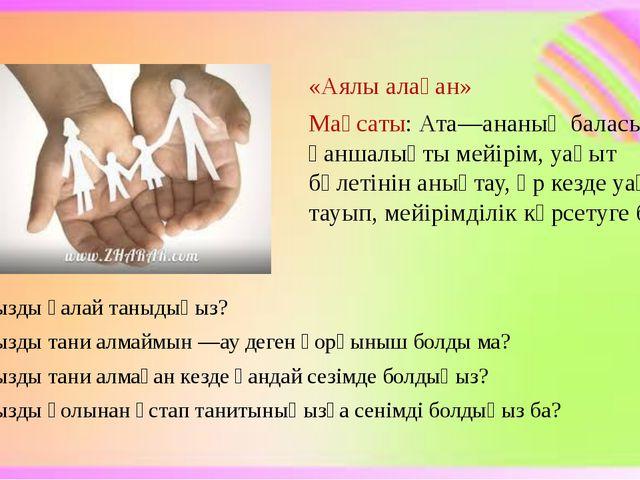 «Аялы алақан»  Мақсаты: Ата—ананың баласына қаншалықты мейірім, уақыт бөлеті...