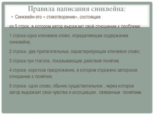 Правила написания синквейна: Синквейн-это « стихотворение», состоящее из 5 ст