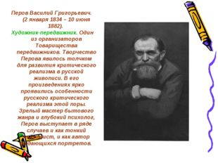 Перов Василий Григорьевич. (2 января 1834 – 10 июня 1882). Художник-передвиж