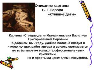 Описание картины В. Г.Перова «Спящие дети» Картина «Спящие дети» была написа