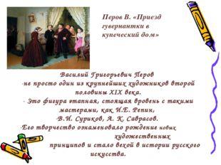 Перов В. «Приезд гувернантки в купеческий дом» Василий Григорьевич Перов не