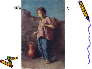 Мальчик, готовящийся к драке1866