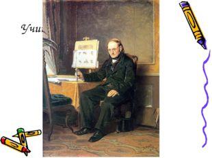 Учитель рисования1867Дерево, масло