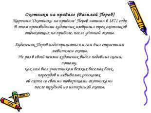 """Охотники на привале (Василий Перов) Картина """"Охотники на привале"""" Перов напи"""