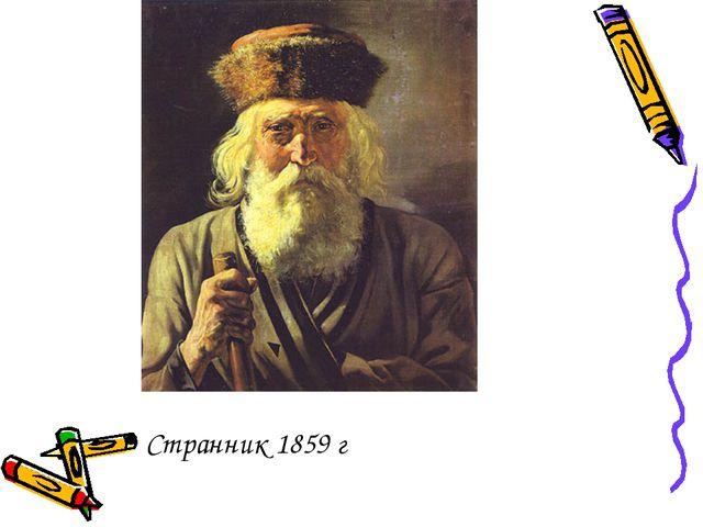Странник 1859 г