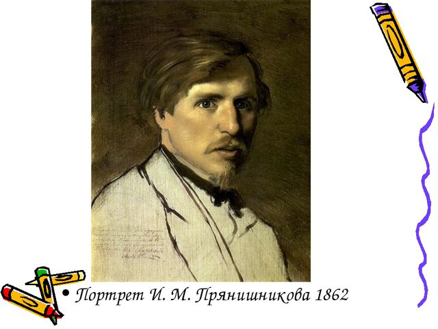 Портрет И. М. Прянишникова 1862
