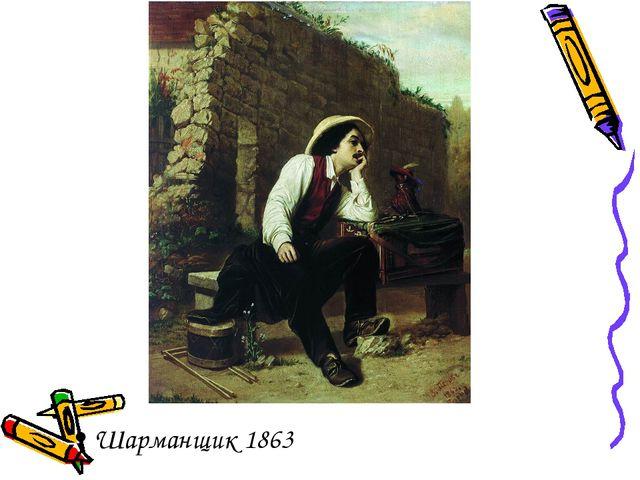 Шарманщик 1863